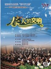 南京文化艺术中心大剧场举办公益交响乐演出