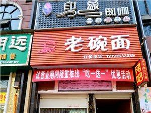 老碗面丹江口市店试营业客满门!
