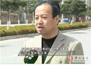 西峰城区公交体制改革取得重大突破!