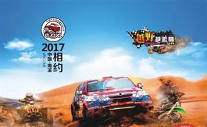 2017・南溪中国汽车场地越野锦标赛