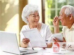 """退休人员养老金迎来""""十三连涨"""",今年平均涨幅5.5%"""