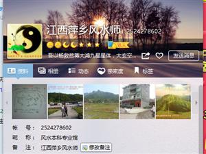如何看萍乡小区的风水,这里的房子可以买么?