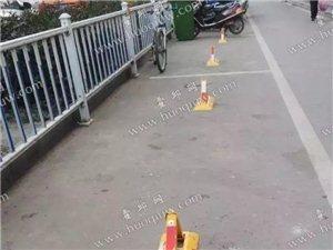 霍邱马路成了私人停车位,私设地锁将取缔