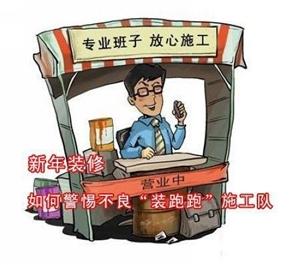 【避开装修陷阱】德阳江水平装修-教你拆穿装修游击队的骗术!
