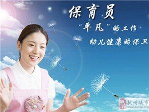 2017年四川省保育员职业资格证书报考条件及报名地址