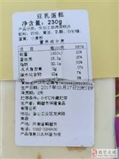 已道歉!鹤壁祥隆蛋糕店售卖临近过期食品给消费者