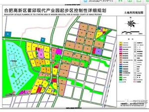 重大新闻!合肥高新区与霍邱签约!占地4.3万亩项目位置曝光!合霍同城化真来了?