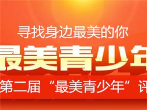 """金溪县第二届""""最美青少年""""评选"""