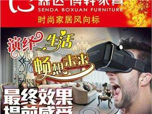 家�b新�r代瓜州森�_博�家居�b��^提前感受VR全景�O�方案