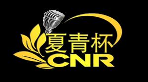 """中央人民广播电台第五届""""夏青杯""""朗诵大赛"""