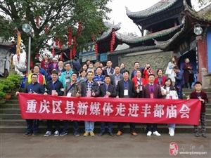 重庆各区县新媒体走进丰都庙会,体验鬼城文化传播丰都庙会