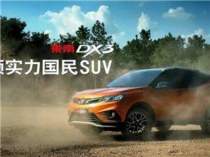 东南DX7 现金优惠8000元享终身免费保养
