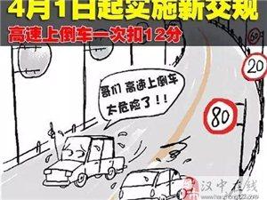 4月1日起实施新交规 高速倒车一次扣12分