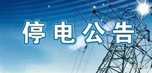 临潼4月份计划检修停电公告