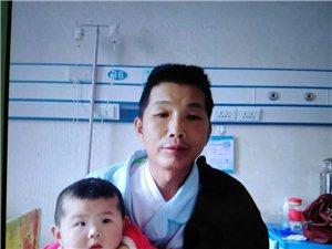 救救一岁孩子的父亲,救救这个家。