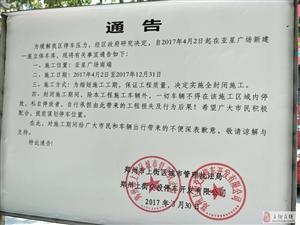 通告丨亚星广场南端将实施全封闭施工