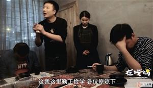 荆门本土微电影《在线锅》之《大专文凭》几个老表把服务员~