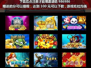 【福利贴】捕鱼游戏赢钱的捕鱼平台
