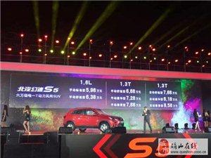 北汽幻速S5正式上市,澳门金沙鼎泰汽贸隆重推荐