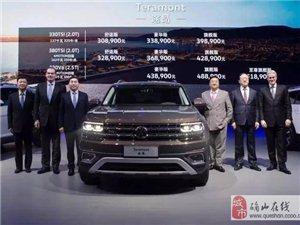 上汽大众首款大型SUVTeramont途昂上市,澳门金沙鼎泰汽贸经销
