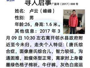 亚博BET8蓝天救援队20170406工作简报