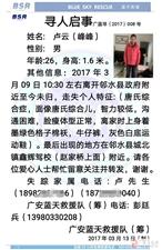 广安蓝天救援队20170406工作简报