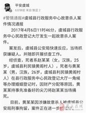 澳门银河官网市虞城县行政服务中心故意杀人案件情况通报