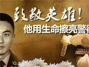 勇救2名落水儿童牺牲的民警蔡松松