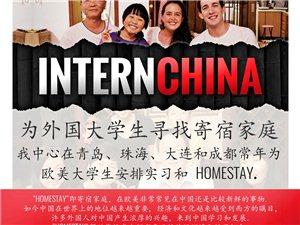 """招募中国寄宿家庭""""我家有个外国人"""""""