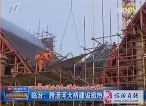 临汾市区通往机场的跨涝河大桥预计10月份建成通车