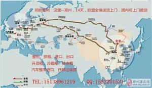 供应德国汉堡铁路整柜拼箱货运专线 15天直达 郑州火车