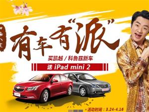 苦笑不得:老公送我的iPad竟然是买车送的