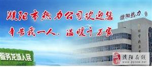 濮阳热力公司多收居民1000多元采暖费,就是不退!