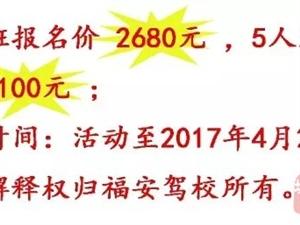 福安驾校10周年庆!驾照2680元大优惠!