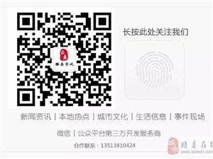 紧急通知:睢县气象灾害防御及人工影响天气指挥部办公室公告