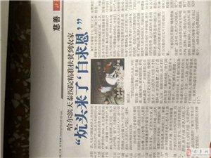 毛泽东题写报头的北方时报重磅报道天泰医院
