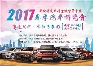 2017春季汽车博览会要来了!买车正当时