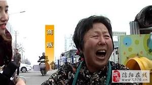 信阳老太街头哭闹大喊:快来看看啊,有人在抢我的东西啊!