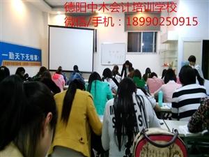 德阳广汉中木会计培训学校:适不适合做会计?做个测试你就知道了?