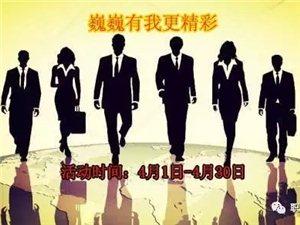 """""""巍巍有我更精彩""""微信投票�u�x活��竺��M行中"""