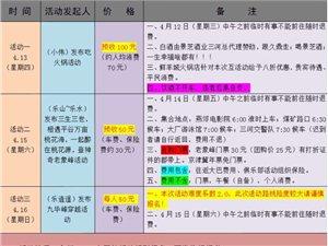 久鼎户外第十一期活动计划表