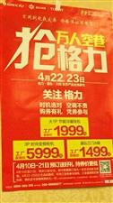不用到处找关系,价格保证够便宜!4月22、23日,万人空巷抢格力!