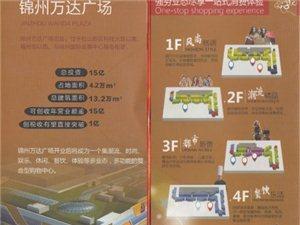 锦州科技路上的锦州万达广场即将竣工,进入装修阶段