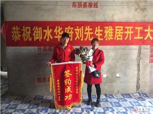 【安徽辉隆装饰】恭祝御水华府刘先生雅居开工大吉!