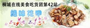 桐城在线美食吃货团第42站-绝味花甲