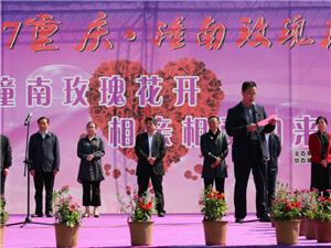 2017重庆•潼南玫瑰旅游文化节开幕