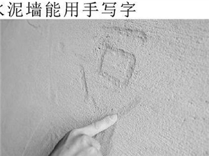 抹灰墙面水泥砂浆一摸掉沙掉粉验收不了怎么办?