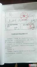 河南罗山青山镇农村信用社主任恶意盗用个人信息贷款