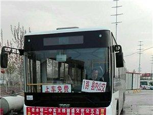 县城免费试运行1路公交,临西即将迎来大公交时代!进城办事,市民出?#26657;?#23601;