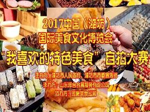"""潍坊国际美食文化博览会""""我喜欢的特色美食""""自拍大赛"""